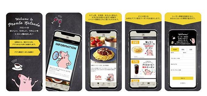 【アプリ限定】プロント「各種」割引クーポン