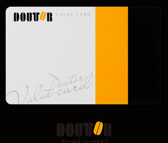 【バリューカード限定】ドトールコーヒー「5%~10%還元」割引ポイントサービス