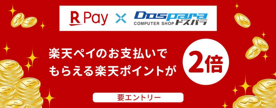【楽天ペイ限定】ドスパラ「ポイント2倍」還元キャンペーン