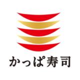 【最新】かっぱ寿司割引クーポンコード・キャンペーンまとめ