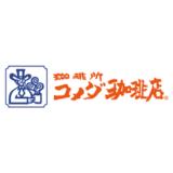 【最新】コメダ珈琲割引クーポンコード・キャンペーンまとめ