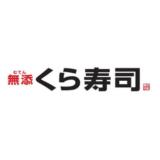 【最新】くら寿司割引クーポンコード・キャンペーンまとめ
