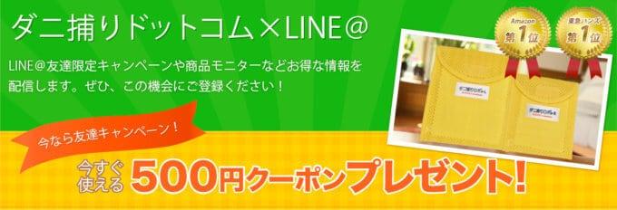 【LINE友達限定】ダニ捕りロボ「500円OFF」割引クーポン