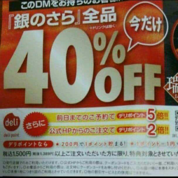 【オークション・フリマ】銀のさら「40%OFF」チラシクーポンコード