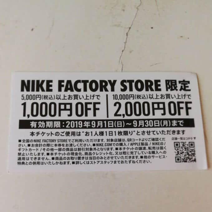 【オークション・フリマ】ナイキ(NIKE)アウトレット「1000円OFF・2000円OFF」割引クーポンコードチケット