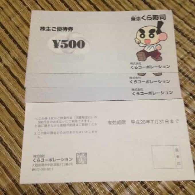 【オークション・フリマ】くら寿司「500円OFF」株主優待券