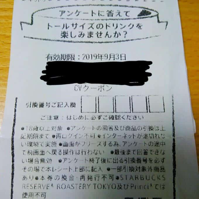 【オークション・フリマ】スターバックス(スタバ)「トールサイズ1杯無料」クーポン