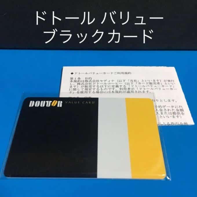 【オークション・フリマ】ドトールコーヒー「各種割引」クーポン・ブラックカード
