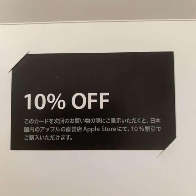【メルカリ】Apple(アップル)「10%OFF」割引クーポンチケット