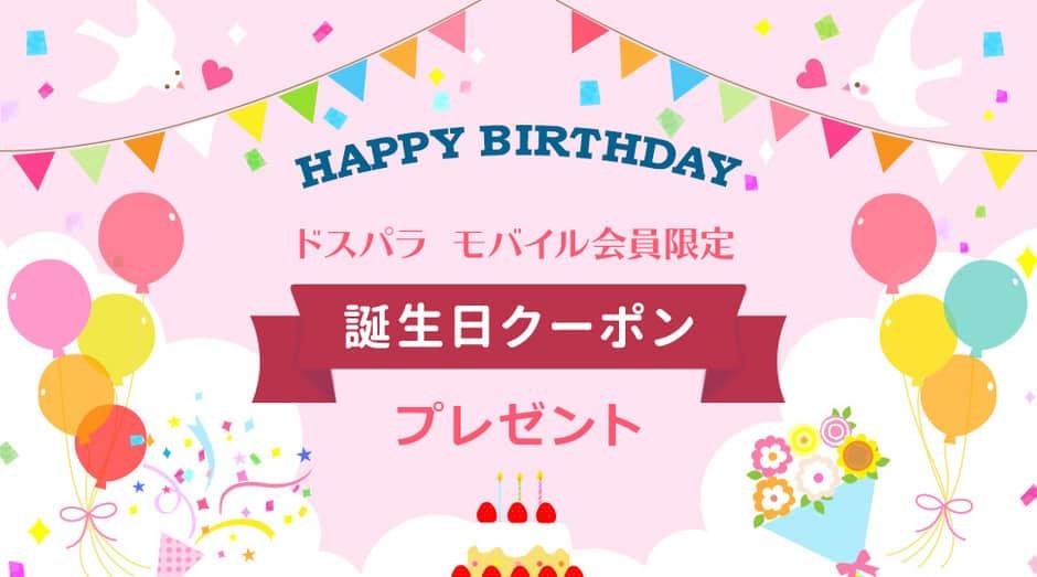 【モバイル会員限定】ドスパラ「500円引き」誕生日クーポン
