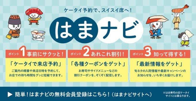【会員限定】はま寿司「はまナビ各種割引」クーポン
