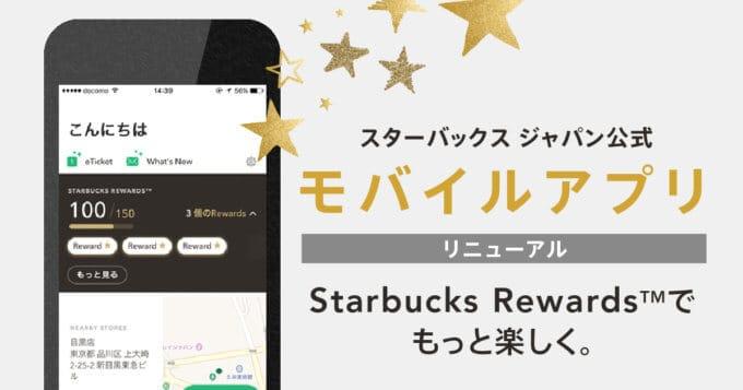 【モバイルアプリ限定】スターバックス(スタバ)「各種割引」キャンペーン