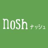 【最新】nosh(ナッシュ)割引クーポンコード・キャンペーンまとめ