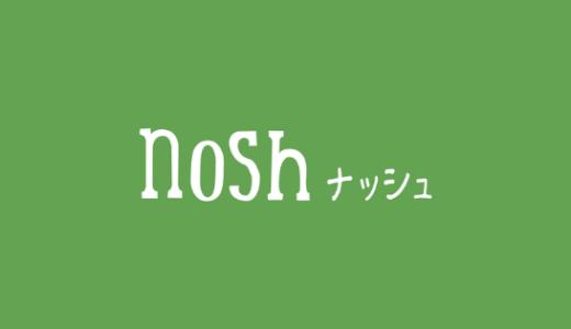 【最新】nosh(ナッシュ)割引クーポン・紹介キャンペーンまとめ