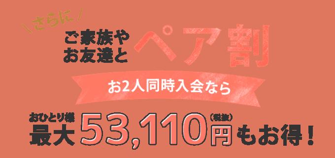 【家族・友達同時入会限定】LIPTY(リプティ)「最大5万3110円OFF」ペア割引キャンペーン