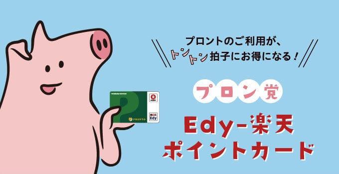 【電子マネー払い(楽天Edy)限定】プロント「各種」割引クーポン・キャンペーン
