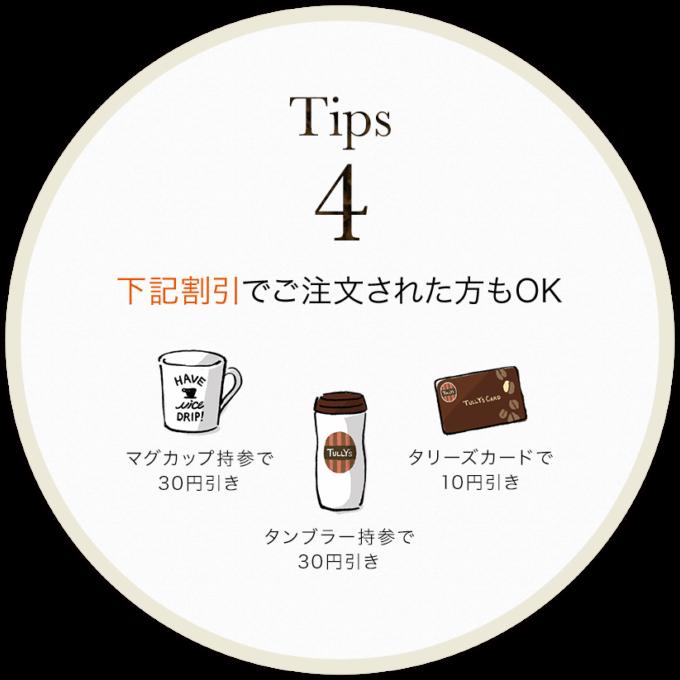 【マグカップ・タンブラー持参限定】タリーズ「30円OFF」割引サービス