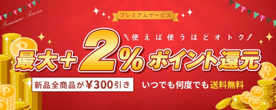 【会員限定】ドスパラ「最大2%ポイント還元・送料無料・300円割引・バックアップ無料」プレミアムサービス
