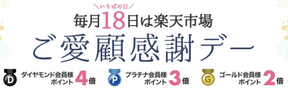 【毎月18日限定】楽天市場「各種ポイント還元」ご愛願感謝デー