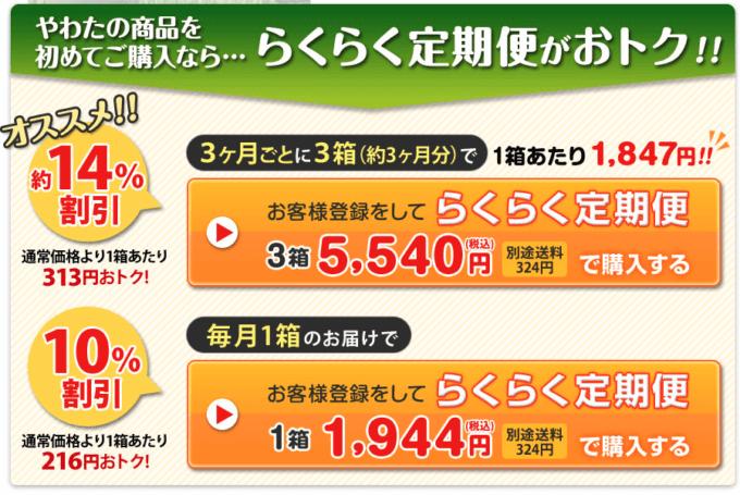 【らくらく定期便限定】やわた本青汁「14%OFF(3ヶ月ごと)・10%OFF(毎月1箱)」割引キャンペーン