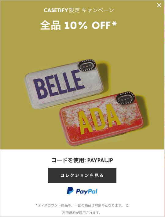 【PayPal(ペイパル)限定】CASETiFY (ケースティファイ)「10%OFF」割引クーポン