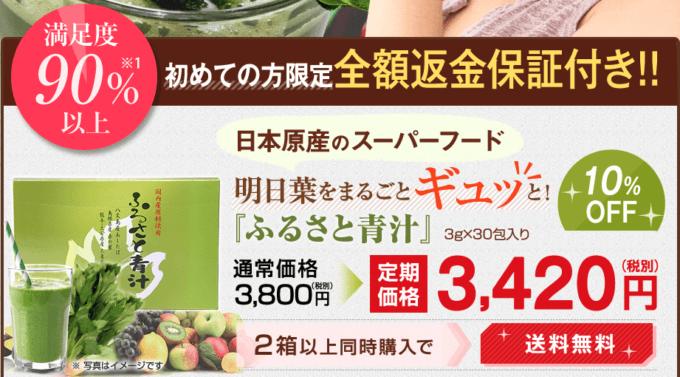 【初回限定】ふるさと青汁(マイケア)「10%OFF・全額返金保証・送料無料(2箱以上)」割引キャンペーン