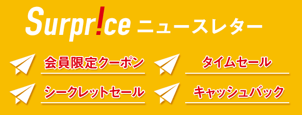 【ニュースレター(メルマガ)限定】Surprice!(サプライス)「各種割引」限定クーポン・タイムセール