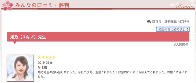 【レビュー掲載】電話占いカリス「占い師・先生」口コミ評判一覧