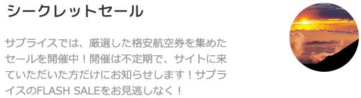 【会員登録限定】Surprice!(サプライス)「各種割引」シークレットセール