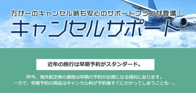【加入者限定】Surprice!(サプライス)「最大10万円補償」キャンセルサポート