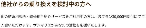 【他社からの乗り換え限定】サンマリエ「30000円OFF」割引キャンペーン