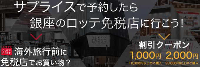 【ロッテ免税店限定】Surprice!(サプライス)「1000円OFF・2000円OFF」割引クーポン