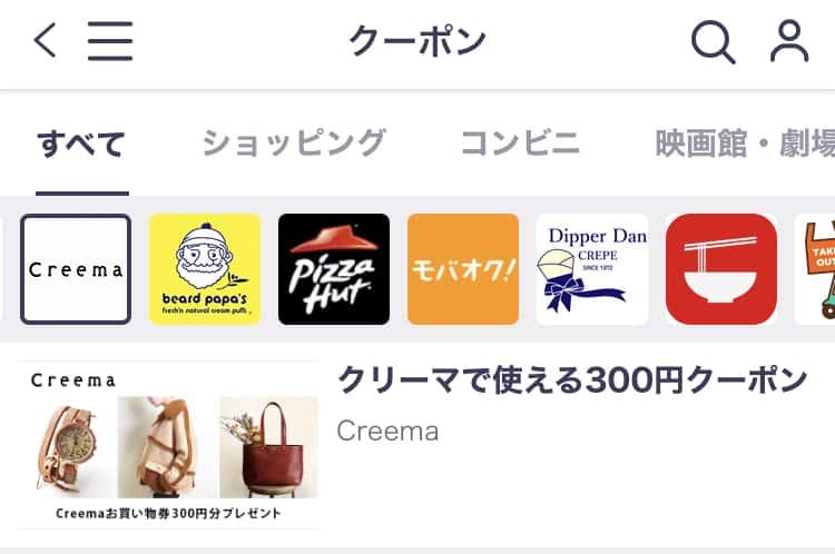 【auスマートパスプレミアム限定】Creema(クリーマ)「300円OFF」割引クーポン