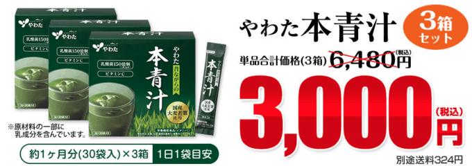 【3ヶ月セット・3箱セット限定】やわた本青汁「3000円OFF」割引キャンペーン