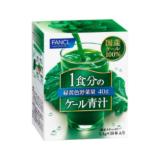【最新】ケール青汁(ファンケル)割引キャンペーン・クーポンまとめ