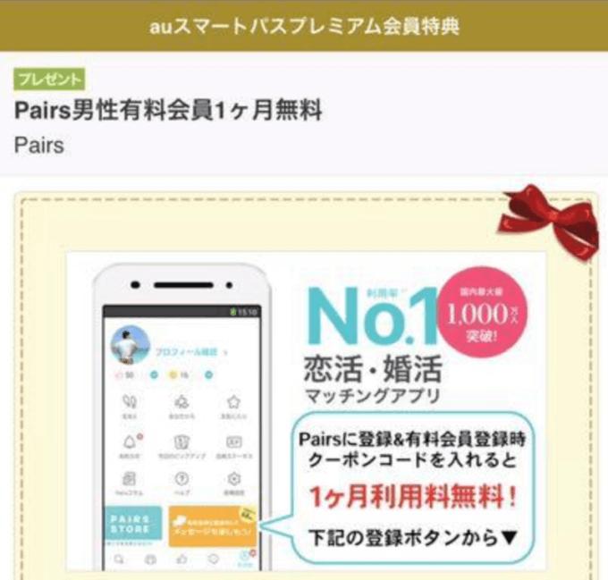 【auスマートパス限定】Pairs(ペアーズ)「1ヶ月間利用料無料」会員優待クーポン