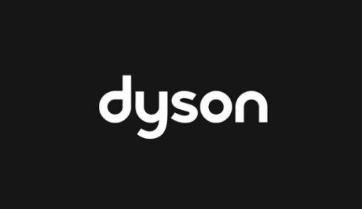 【最新】ダイソン(dyson)割引クーポンコード・キャンペーンセールまとめ