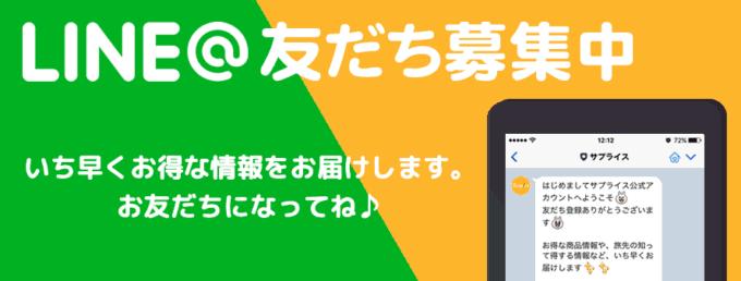 【LINEお友達限定】Surprice!(サプライス)「各種割引」限定クーポン・特別セール