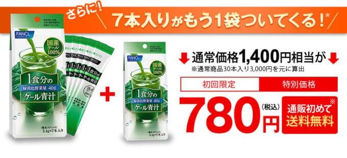 【公式サイト限定】ケール青汁(ファンケル)「送料無料・780円・1袋無料」キャンペーン
