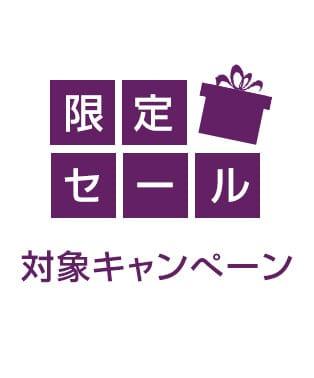 【期間限定】GLADD(グラッド)「限定セール」対象キャンペーン
