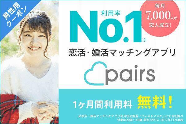 【オークション・フリマ】Pairs(ペアーズ)「1ヶ月間利用料無料」男性用クーポンコード