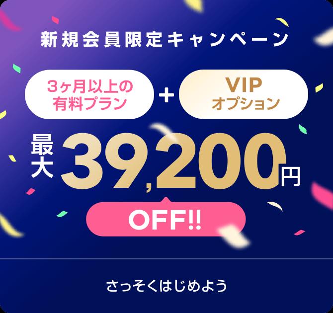【新規会員登録限定】with(ウィズ)「最大4万円弱OFF」割引キャンペーン