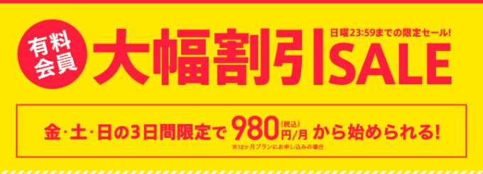【週末(金曜・土曜・日曜)限定】Pairs(ペアーズ)「最大月額980円(12ヶ月年間プラン)」大幅割引セール