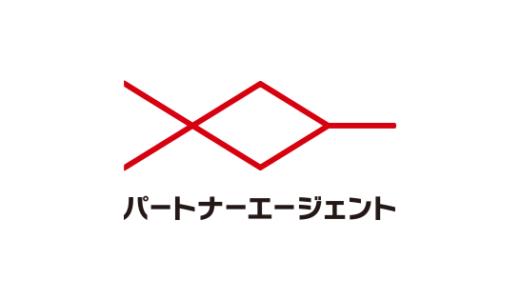 【最新】パートナーエージェントクーポンコード・キャンペーンまとめ