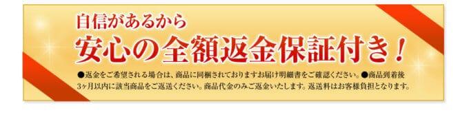 【公式サイト限定】やわた本青汁「全額返金保証(3ヶ月以内)」無料サービス