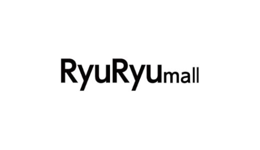 【最新】RyuRyumall(リュリュモール)クーポン・割引セールまとめ