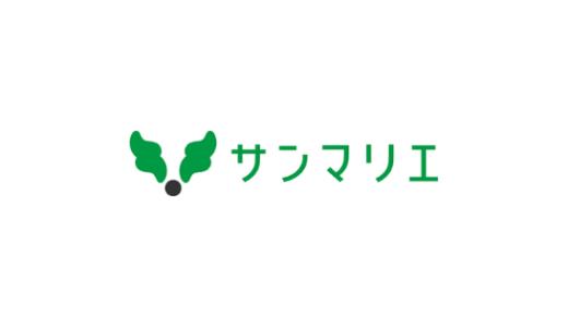 【最新】サンマリエ割引クーポンコード・キャンペーンまとめ