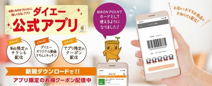 【アプリ限定】ダイエー「各種割引」割引クーポン