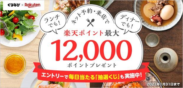 【ぐるなび限定】楽天「12,000ポイント」プレゼントキャンペーン