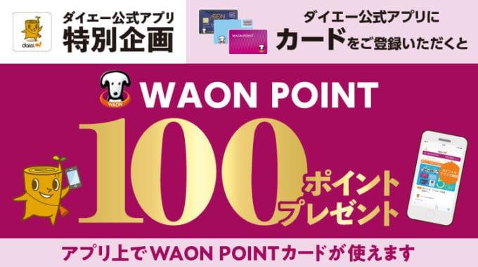 【ワオンポイントカード登録限定】ダイエー「100円OFF」割引ポイントプレゼント